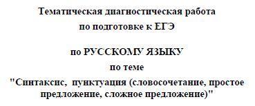 ЕГЭ 2014, Русский язык, Тематическая диагностическая работа с ответами, Варианты 501-502, 15.01.2014