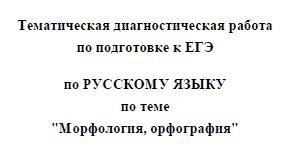 ЕГЭ 2014, Русский язык, Тематическая диагностическая работа с ответами, Варианты 301-302, 24.12.2013