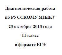 ЕГЭ 2014, Русский язык, Диагностическая работа с ответами, Варианты 101-104, 23.10.2013