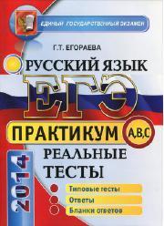 ЕГЭ 2014, Русский язык, Практикум по выполнению типовых тестовых заданий ЕГЭ, Егораева Г.Т., 2014