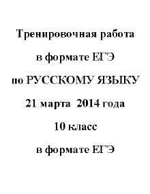 ЕГЭ 2014, Русский язык, Тренировочная работа с ответами, 10 класс, Варианты 101-102, 21.03.2014