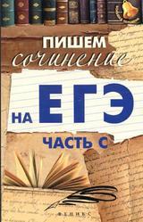 Пишем сочинение на ЕГЭ, Часть C, Амелина Е.В., 2014