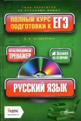 Русский язык, Полный курс подготовки к ЕГЭ, Загидуллина М.В., 2014