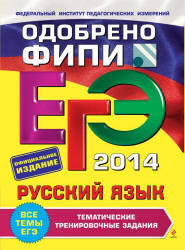 ЕГЭ 2014, Русский язык, Тематические тренировочные задания, Бисеров А.Ю., 2013