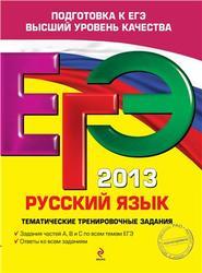ЕГЭ 2013, Русский язык, Тематические тренировочные задания, Бисеров А.Ю., 2012