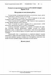 ЕГЭ 2007, Русский язык, 11 класс, Варианты 66-67