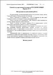 ЕГЭ 2007, Русский язык, 11 класс, Варианты 71-74