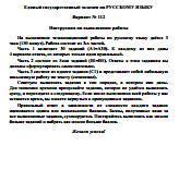 ЕГЭ по русскому языку, варианты 112, 113, 114, 115, 202, 221, 11 класс, 2010