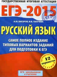 ЕГЭ-2015, русский язык, самое полное издание типовых вариантов заданий для подготовки к ЕГЭ, Бисеров А.Ю., Текучёва И.В.
