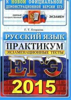 ЕГЭ 2015, русский язык, экзаменационные тесты, практикум по выполнению типовых тестовых заданий ЕГЭ, Егораева Г.Т.