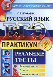 ЕГЭ 2015, русский язык, практикум по выполнению типовых тестовых заданий ЕГЭ, Егораева Г.Т., 2015