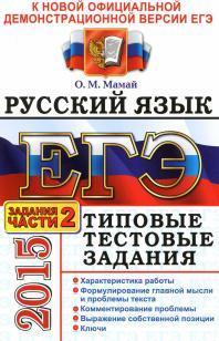 ЕГЭ, русский язык, типовые тестовые задания, подготовка к выполнению части 2, Мамай О.М., 2015