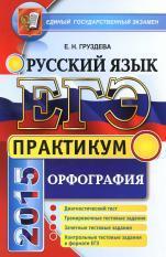 ЕГЭ, практикум по русскому языку, подготовка к выполнению заданий по орфографии, Груздева Е.Н., 2015