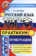 ЕГЭ, практикум по русскому языку, подготовка к выполнению заданий по пунктуации, Потапова Г.Н., 2015