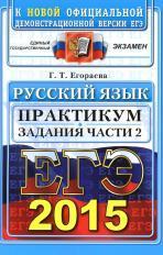 ЕГЭ 2015, практикум по русскому языку, подготовка к выполнению части 2, Егораева Г.Т. 2015