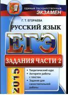 ЕГЭ, русский язык, задания части 2, универсальные материалы с методическими рекомендациями, решениями и ответами, Егораева Г.Т., 2015