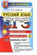 ЕГЭ, русский язык, как понимать текст, выполнение задания части 2, Симакова Е.С., 2015