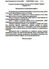 ЕГЭ по РУССКОМУ ЯЗЫКУ, Вариант №1, 2008
