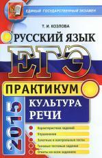 ЕГЭ 2015, практикум по русскому языку, подготовка к выполнению заданий по культуре речи, Козлова Т.И.