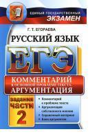 ЕГЭ, русский язык, комментарий к основной проблеме текста, аргументация. универсальные материалы с методическими рекомендациями, решениям