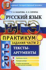 ЕГЭ 2015, практикум по русскому языку, подготовка к выполнению части 2, Тексты-аргументы, Назарова Т.Н., Скрипка Е.Н.