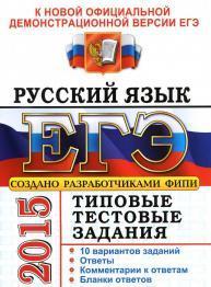 ЕГЭ 2015, русский язык, типовые тестовые задания, Васильевых И.П., Гостева Ю.Н., 2015