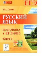 Русский язык, подготовка к ЕГЭ-2015, Книга 1, учебно-методическое пособие, Сенина Н.А.