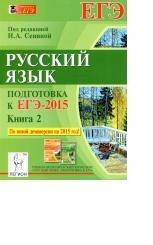 Русский язык, подготовка к ЕГЭ-2015, книга 2, учебно-методическое пособие, Сениной Н.А.