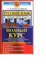 ЕГЭ, русский язык, самостоятельная подготовка к ЕГЭ, Егораева Г.Т., Серебрякова О.А., 2015
