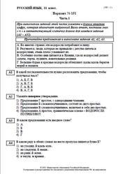 ЕГЭ 2002, Русский язык, 11 класс, Экзамен, Вариант 151