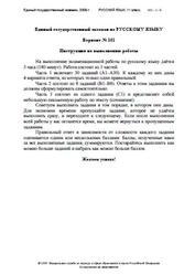ЕГЭ 2009, Русский язык, 11 класс, Экзамен, Варианты 101-110