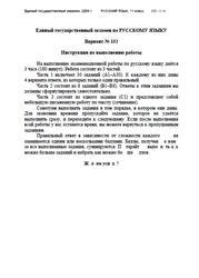 ЕГЭ 2009, Русский язык, 11 класс, Экзамен, Варианты 152-153, 191-192, 194-196
