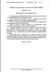 ЕГЭ 2009, Русский язык, 11 класс, Экзамен, Варианты 203, 212-214, 221