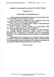 ЕГЭ 2009, Русский язык, 11 класс, Экзамен, Варианты 223-224, 227-228