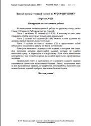 ЕГЭ 2009, Русский язык, 11 класс, Экзамен, Варианты 230, 234, 243, 250