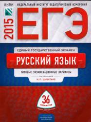 ЕГЭ, Русский язык, Типовые экзаменационные варианты, 36 вариантов, Цыбулько И.П., 2015
