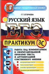 ЕГЭ, Практикум по русскому языку, Подготовка к выполнению части 3(C), Егораева Г.Т., 2014