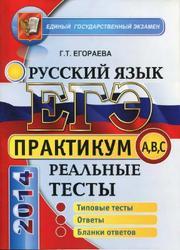 ЕГЭ 2014, Русский язык, Практикум по выполнению типовых тестовых заданий, Егораева Г.Г.