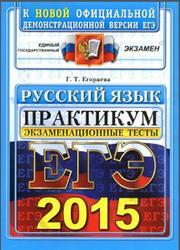 ЕГЭ 2015, Русский язык, Экзаменационные тесты, Практикум по в ыполнению типовых тестовых заданий, Еrораева Г.Т.