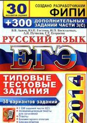 Егэ универсальные материалы для подготовки учащихся русский язык 2010 пучкова
