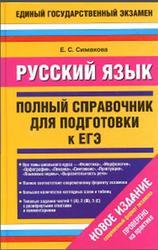 Русский язык, Полный справочник для подготовки к ЕГЭ, Симакова Е.С., 2014