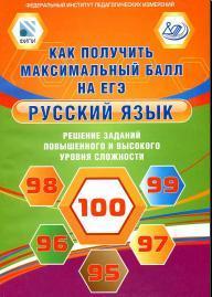 Русский язык, решение заданий повышенного и высокого уровня сложности, как получить максимальный балл на ЕГЭ, учебное пособие, Цыбулько И.П