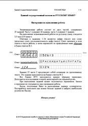 ЕГЭ 2015, Русский язык, Досрочный экзамен