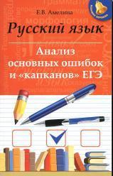 Русский язык, анализ основных ошибок и «капканов» ЕГЭ, Амелина Е.В., 2015