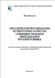 ЕГЭ 2014, Русский язык, Методические рекомендации, Цыбулько И.П.