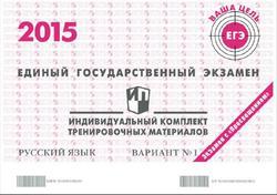ЕГЭ 2015, Русский язык, Тренировочный вариант 1 и 2