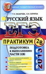 ЕГЭ 2013, Русский язык, Практикум, Подготовка к выполнению части 2(B), Назарова Т.Н., Скрипка Е.Н.
