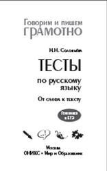 Тесты по русскому языку, От слова к тексту, Готовимся к ЕГЭ, Соловьёва Н.Н., 2011