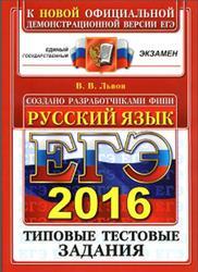 ЕГЭ 2016, Русский язык, Типовые тестовые задания, Львов В.В.