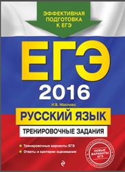 ЕГЭ 2016, Русский язык, Тренировочные задания, Маслова И.Б., 2015